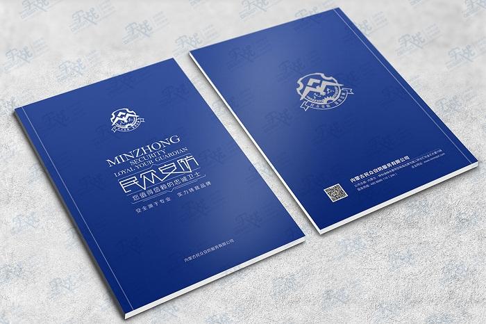 内蒙古民众安防公司画册肯博娱乐网站