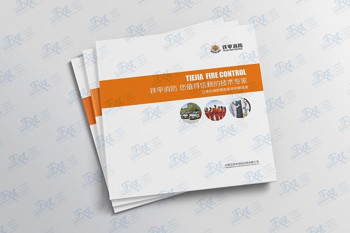 内蒙古呼和浩特市铁甲消防画册肯博娱乐网站