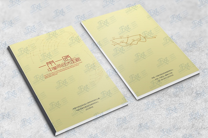 """""""一带一路""""中蒙俄经济走廊宣传册肯博娱乐网站"""