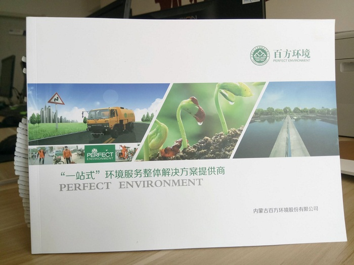 百方环保画册肯博娱乐网站