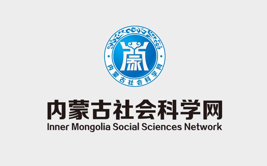 内蒙古社会科学网