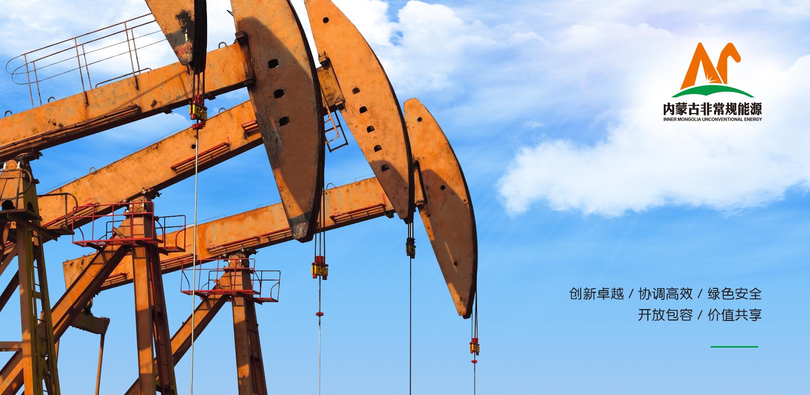 内蒙古非常规能源企业logo肯博娱乐网站