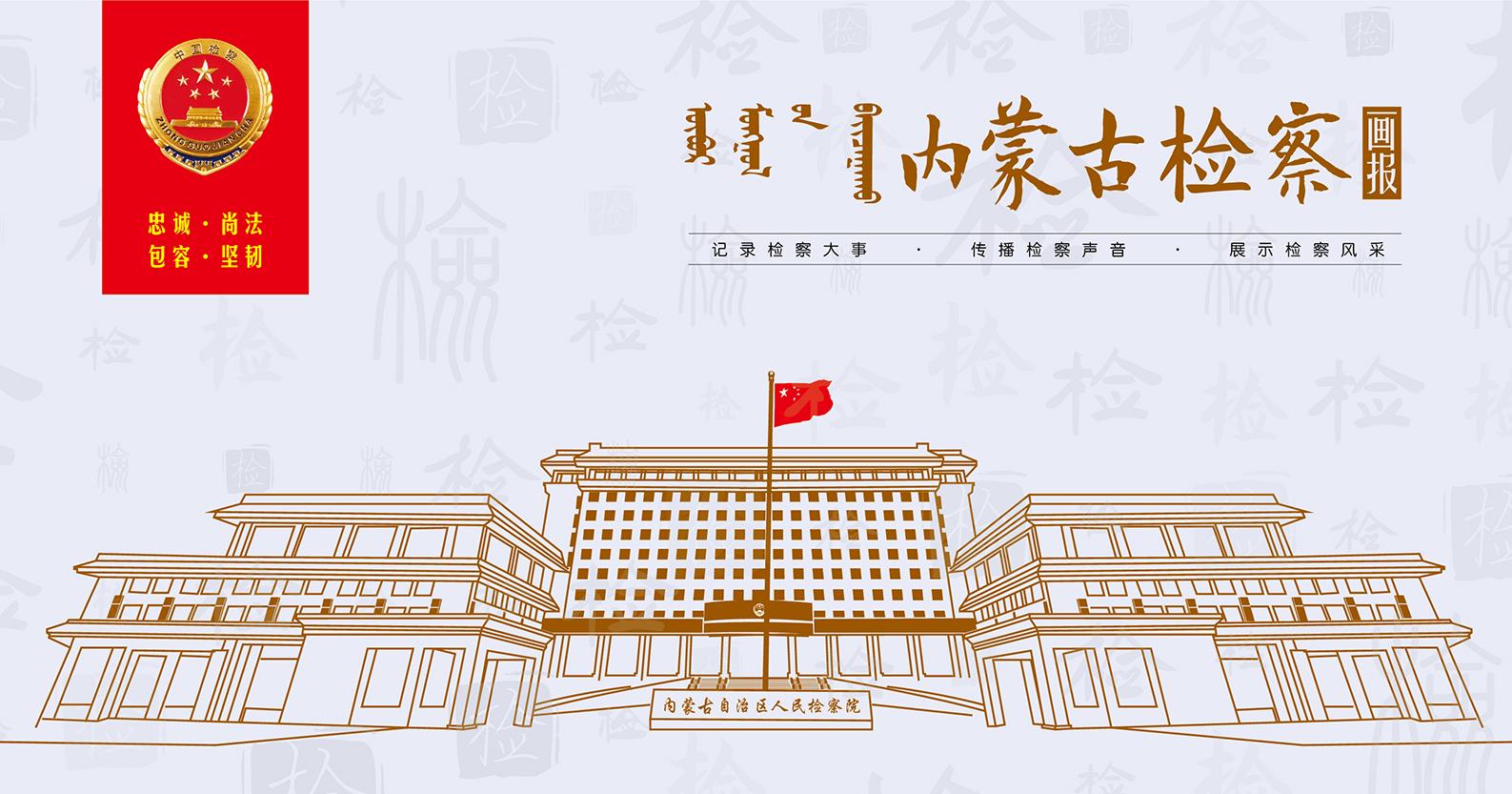 内蒙古检察院画报